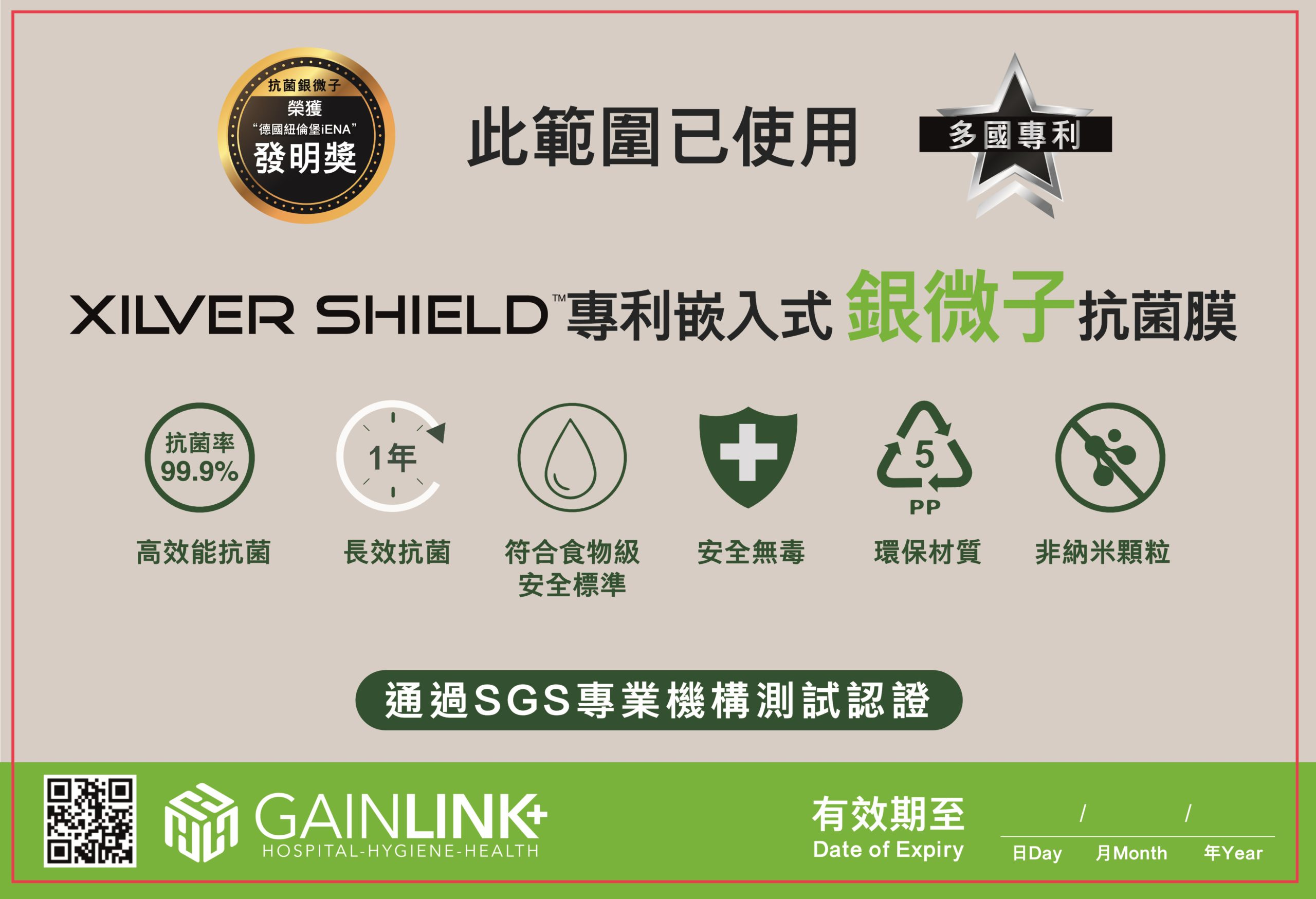 Xilver Shield-商店貼紙